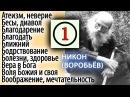 Есть ли БЕССМЕРТИЕ и будущая Жизнь Никон Воробьев 1