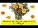 Розочки из кожуры цитрусовых фруктов для декора Сама Я mk
