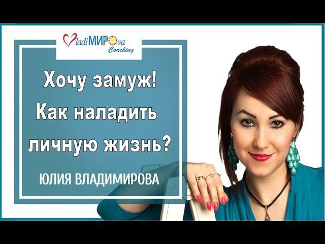 Личная жизнь. Хочу замуж! Причина одиночества №1 Как наладить личную жизнь?