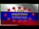 23 февраля Поздравление с Днем защитника Отечества Музыкальная видео открытка