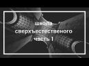 «ШКОЛА СВЕРХЪЕСТЕСТВЕННОГО». Часть 1. Пастор Илья Федоров.