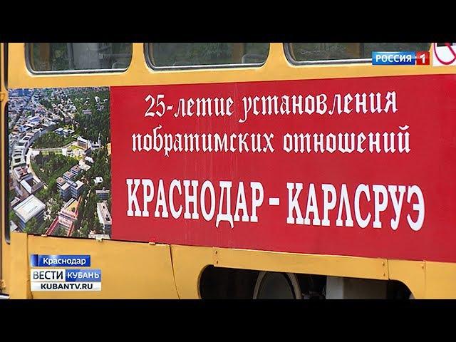 В Краснодаре появится трамвай с символикой Карлсруэ