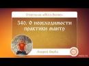 340. О необходимости практики мантр. А.Верба. Ответы на «Йога-Волне»