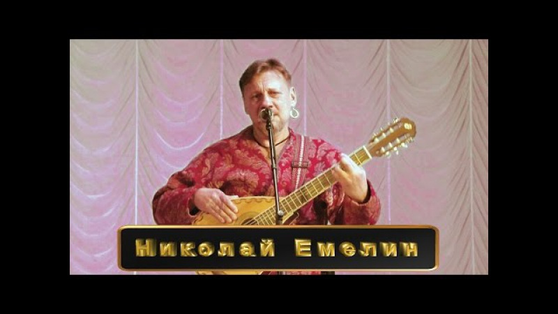 К Бате - Николай Емелин - To Bath 7522-2014 HD