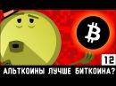 12 Крипта Альткоины или биткоин Во что выгоднее инвестировать