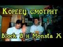 Русский кореец смотрит корейские клипы Monsta X и Block B