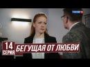 Бегущая от любви 14 серия 2017 Мелодрама фильм сериал
