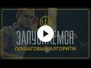Видео 2. Пошаговый запуск!
