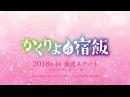 Kakuriyo no Yadomeshi Повар небесной гостиницы TVアニメ「かくりよの宿飯」第1弾PV