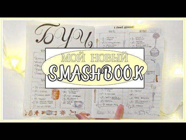 МОЙ НОВЫЙ SMASHBOOK ► Оформление/ Личный дневник
