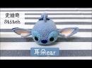 【教學】Hachette Tsum Tsum 鉤織小玩偶-史迪奇 耳朵