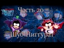 SOUTH PARK: THE FRACTURED BUT WHOLE - Часть 20 ШУБ-НИГГУРАТ