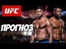 Прогноз UFC 218 Францисско Нганну - Алистар Оверим I Аналитика ММА