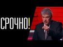 КЕДМИ ГРУДИНИН С ЭКСТРЕННЫМ ОБРАЩЕНИЕМ 13 января 2018