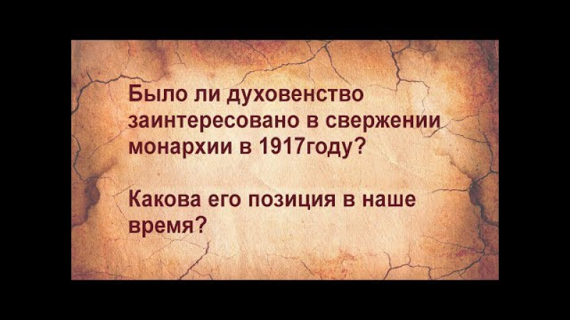 Российское духовенство и свержение монархии в 1917г. Ч.3 интервью Бабкина М.А.