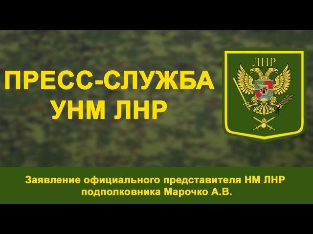 20 февраля 2018 Заявление представителя НМ ЛНР подполковника Марочко А.В.