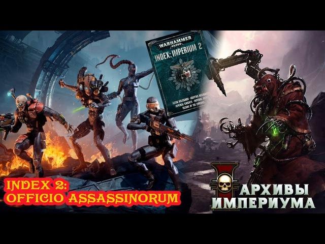 Архивы Империума - 8ка: Индекс II Officio Assassinorum (обзор)
