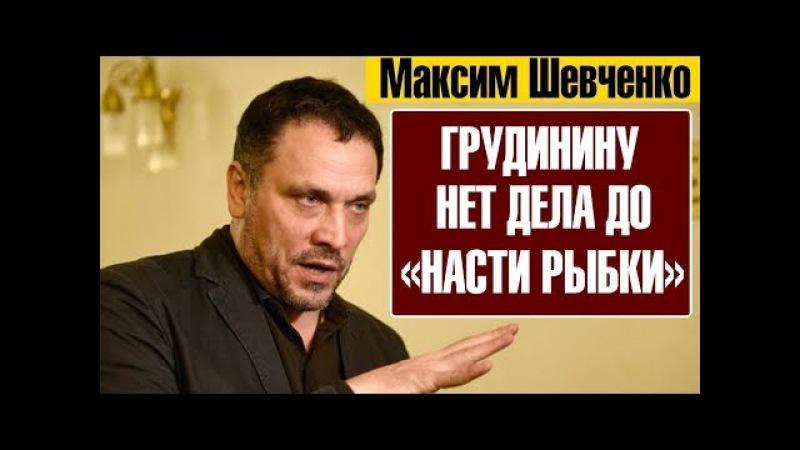 🔴 О ГРУДИНИНЕ И РОССИЙСКОЙ ВЛАСТИ О НАСТЕ РЫБКЕ И ДРУГОЕ Максим Шевченко