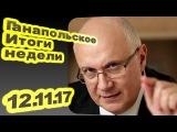Матвей Ганапольский. Итоги с Евгением Киселевым. 12.11.17