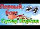 Оригинальное прохождение игры Супер Корова Серия 4