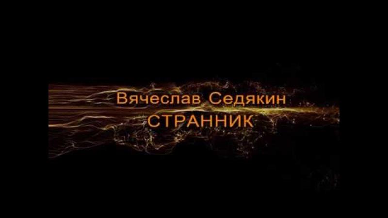 Вячеслав Седякин Странник