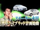 Video Option VOL 186 スモーキー永田の湾岸ハイブリッド計画