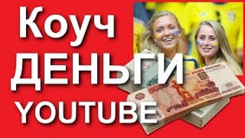 Работа 2018 с Девушкой которая зарабатывает Деньги в Youtube и учится у Александре Абесламидзе Коуч