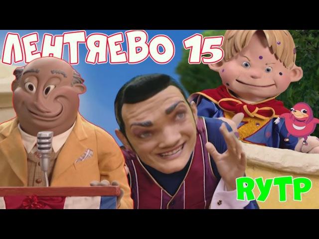ЛЕНТЯЕВО 15 RYTP ПУП