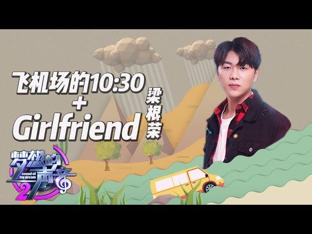 [ CLIP ] 新加坡音乐制作人梁根荣《Girl friend》《飞机场的10:30》《梦想的声音2》EP.5 20171201 /279