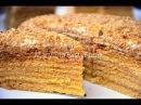 ✧ ТОРТ МЕДОВИК Медовый Пух С ЗАВАРНЫМ КРЕМОМ О о очень Вкусный ✧ Honey cake recipe ✧ Марьяна