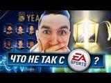 ОЧЕРЕДНЫЕ ПРОБЛЕМЫ EA SPORTS | КОМАНДА ГОДА В FIFA 18 | TEAM OF THE YEAR