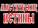 ГЛУБИННОЕ ПОНИМАНИЕ И ОБСУЖДЕНИЕ ТОНКОМАТЕРИАЛЬНЫХ ПРОЦЕССОВ ПРОНИЗЫВАЮЩИХ ЧЕЛОВЕЧЕСКУЮ ЖИЗНЬ