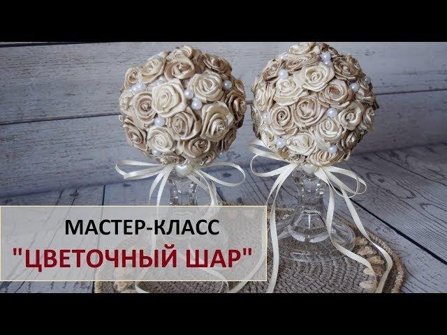 Декор своими руками Цветочный шар