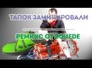 ТАПОК ЗАМИНИРОВАН REMIX РЕМИКС