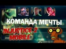 Injustice 2 Mobile КОМАНДА МЕЧТЫ