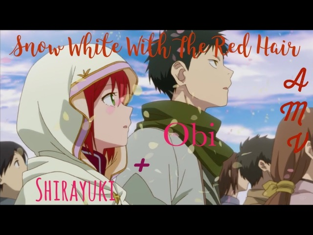 Snow White With The Red Hair 💕AMV💔 Let Her Go Obi Shirayuki