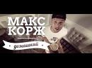 Макс Корж Макс Корж Домашний official new 2014