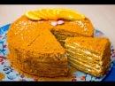 Карамелизированный медовик с апельсиновым кремом Я ТОРТодел