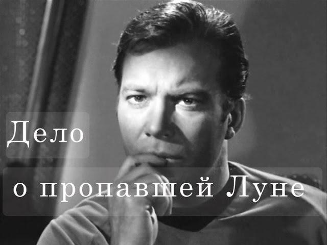 Star Trek - Дело о пропавшей Луне