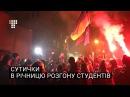 Газ, петарди і радикали: під МВС сталися сутички < HromadskeTV>