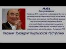 Аскар Акаев: Что ждет Россиию в будущем?