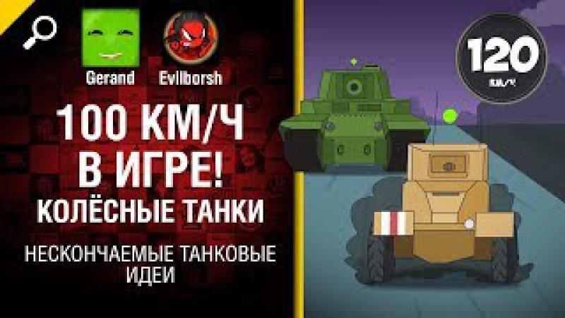 100 км ч в игре Колёсные танки Нескончаемые танковые идеи №2 World of Tanks