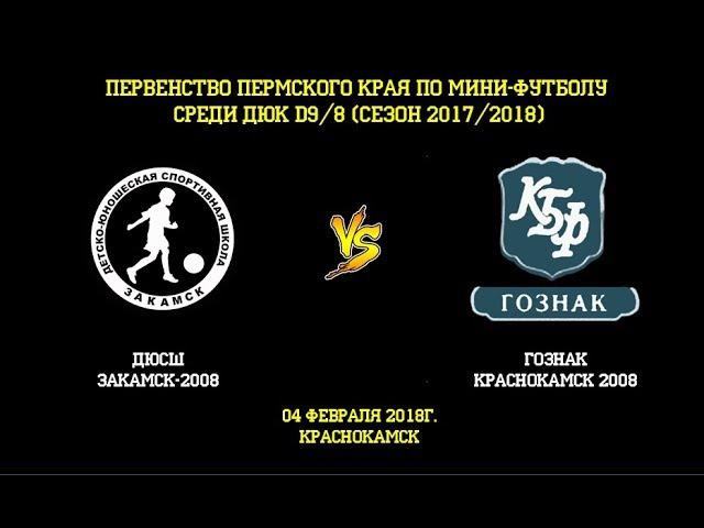 ДЮСШ Закамск 2008 - Гознак Краснокамск 2008