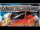 Прохождение Need for Speed: Underground | Часть 1 | Стрим от 17.01.18