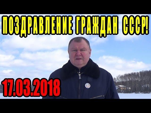 Обращение Президента СССР С.В. Тараскина к гражданам СССР - 17.03.2018