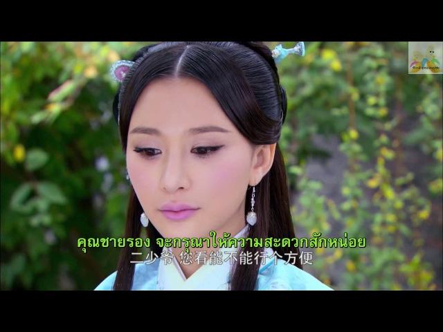 เจ้าสาวเต้าหู้ คู่รักอลเวง ซับไทย ตอนที