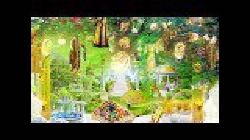 Удивительные Райские Блага. Чудо Дерево Туба