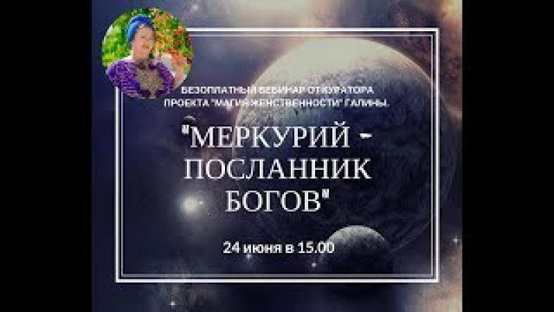 Меркурий - посланник богов