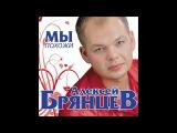 Алексей Брянцев - Мы похожи ПРЕМЬЕРА!