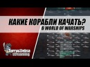 ⛴ Какую ветку кораблей выбрать в World of Warships ⛴ Какие корабли качать